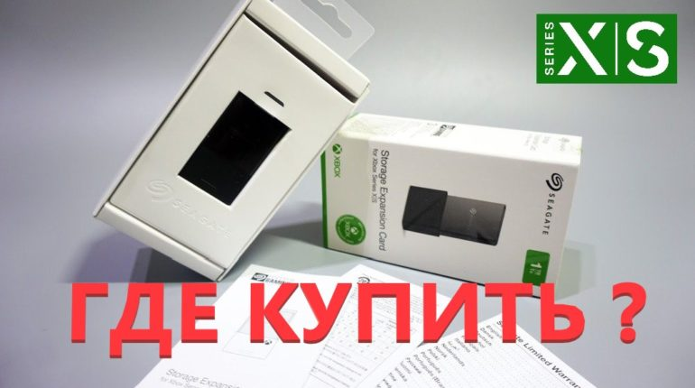 Где купить карту памяти Seagate в России для Xbox Series?