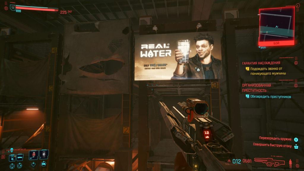 Cyberpunk 2077 рекламный постер с водой