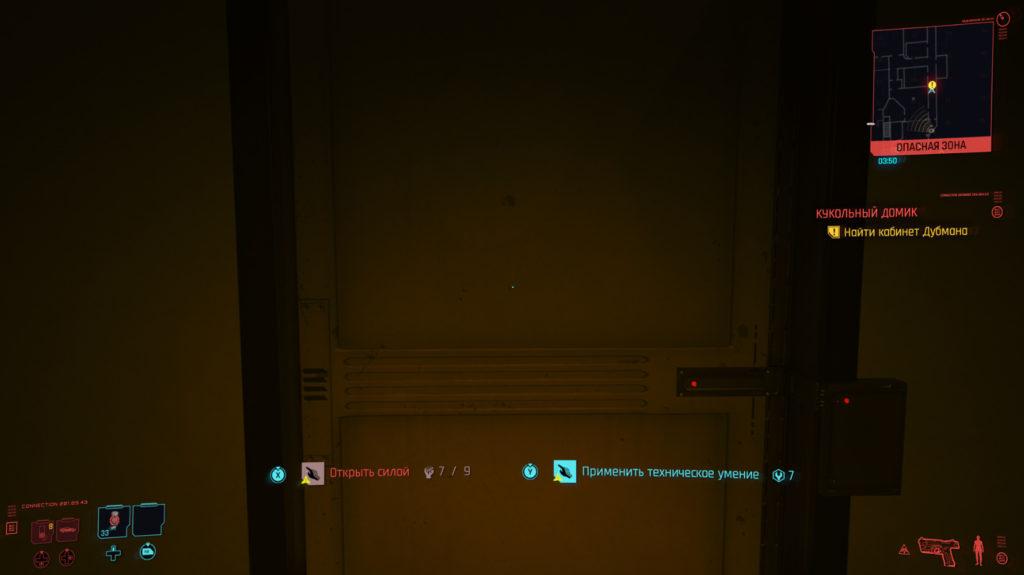 Cyberpunk 2077 варианты открытие двери