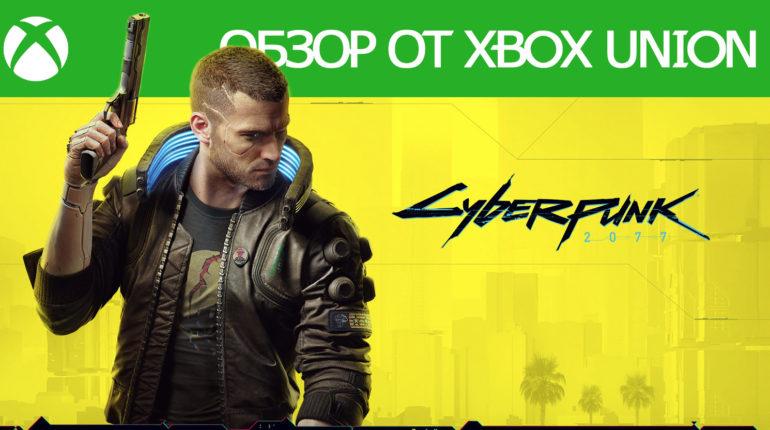 Обзор Cyberpunk 2077 от XboxUnion.ru