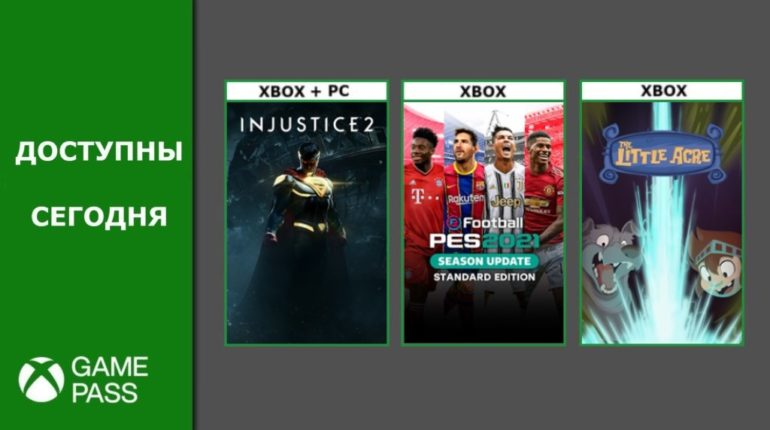 Xbox Game Pass Январь 2021/1