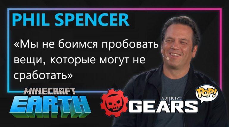 Фил Спенсер