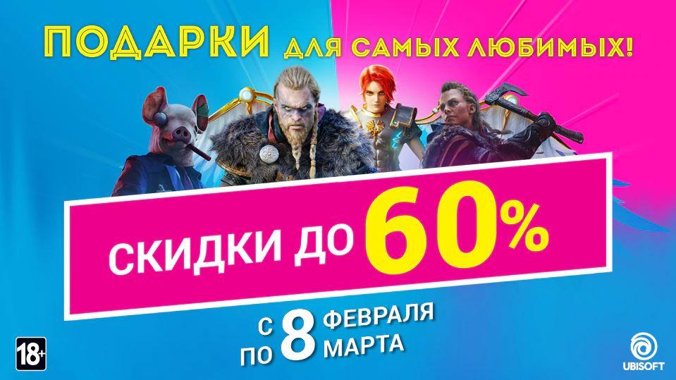 Игры Ubisoft со скидками до 60% с 8 февраля по 8 марта 2021