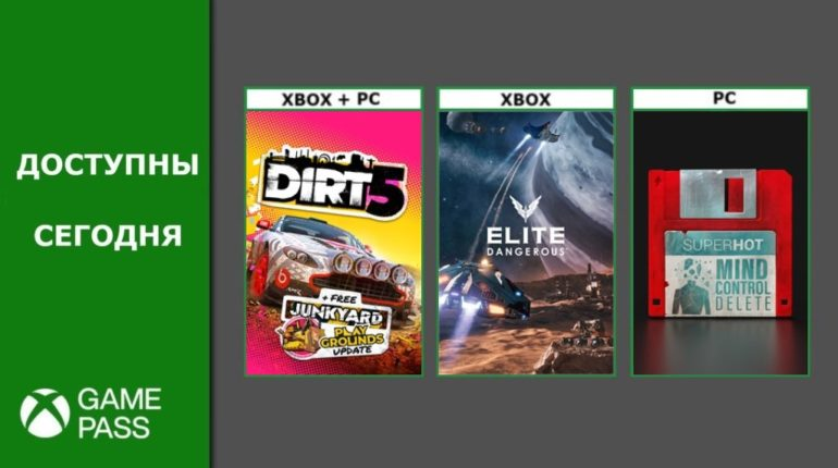Xbox Game Pass Февраль 2021 2