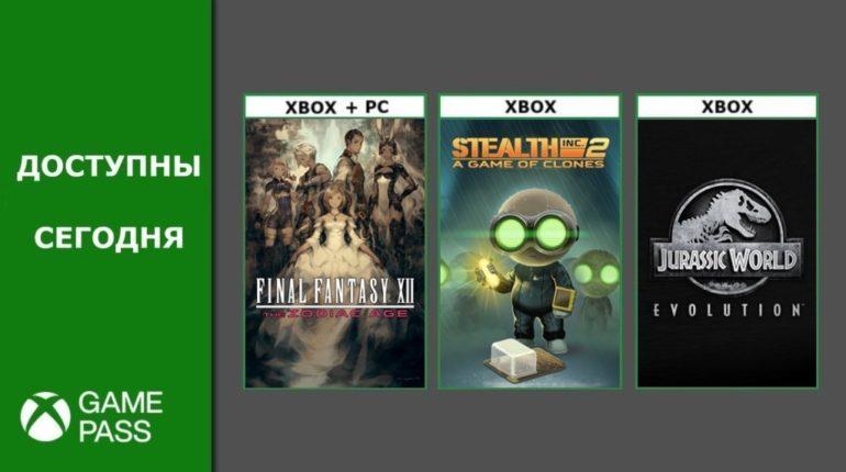 Xbox Game Pass Февраль 2021 - 1 -2