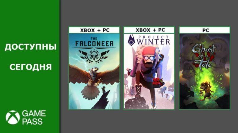 Xbox Game Pass Февраль 2021 - 1