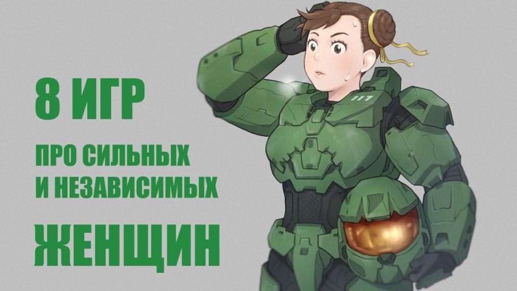 Праздничный Xbox Game Pass к 8 марта [2021]