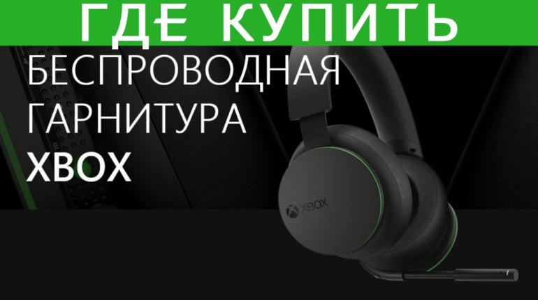 Gle-kupit-besprovodnuyu-garnituru-Xbox