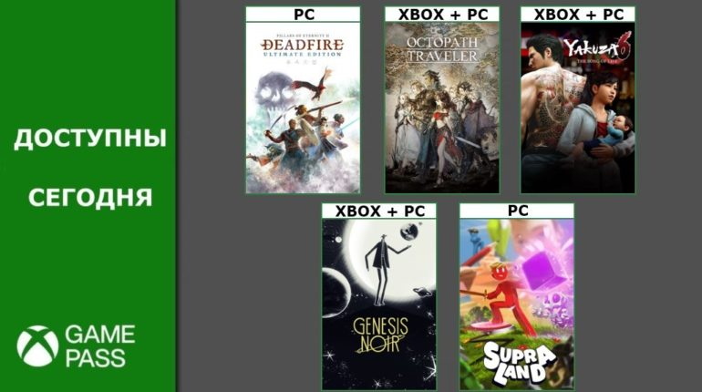 Xbox Game Pass Март 2021 2