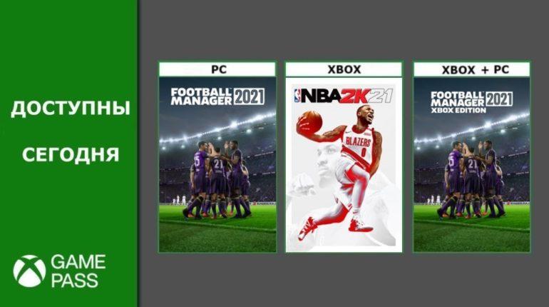 Xbox Game Pass Март 2021 1