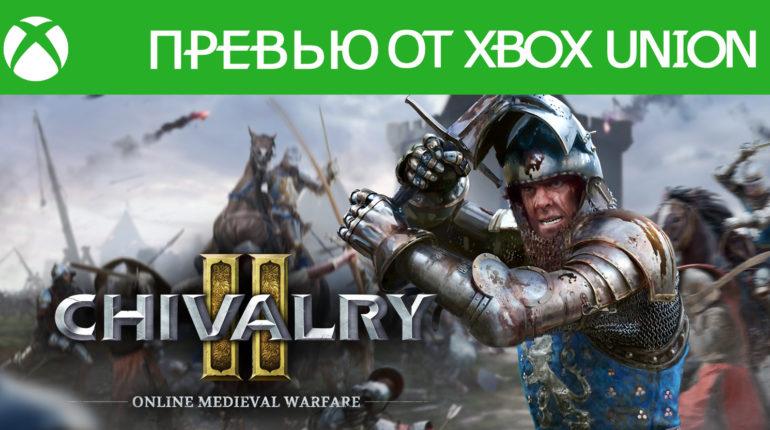 Превью Chivalry 2 от XboxUnion