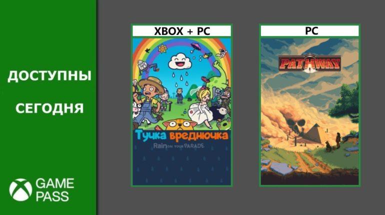 Xbox Game Pass Апрель 2021 -1