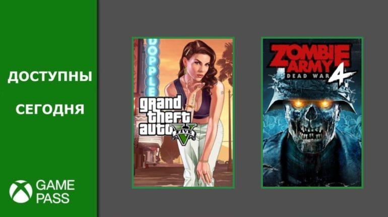 Xbox Game Pass апрель 2021 1