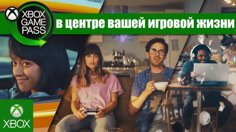Xbox Game Pass интервью