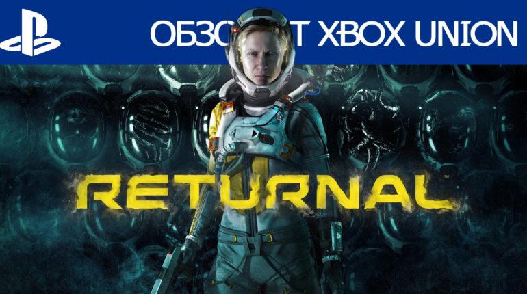 Обзор Returnal от xboxunion.ru
