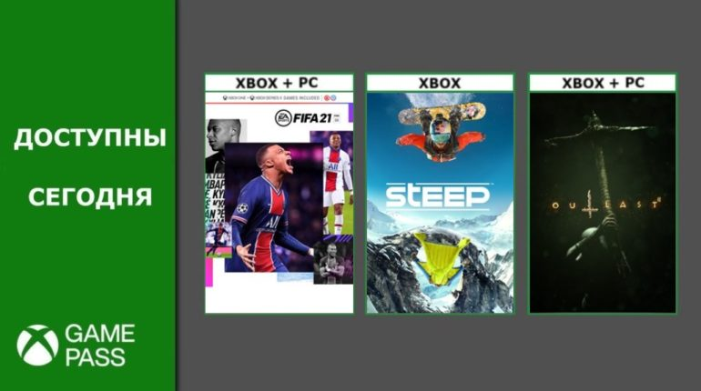Xbox Game Pass/Ultimate май 2021 - 1