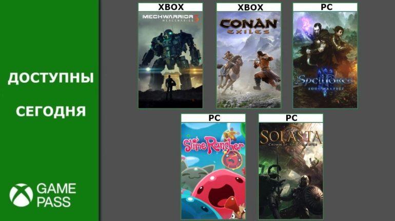 Xbox Game Pass 2021 Май 2