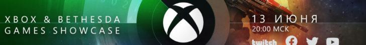 Презентация Xbox и Bethesda для E3 2021