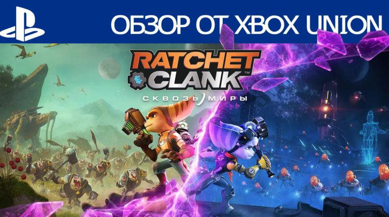 Обзор Ratchet & Clank Rift Apart от xboxunion.ru