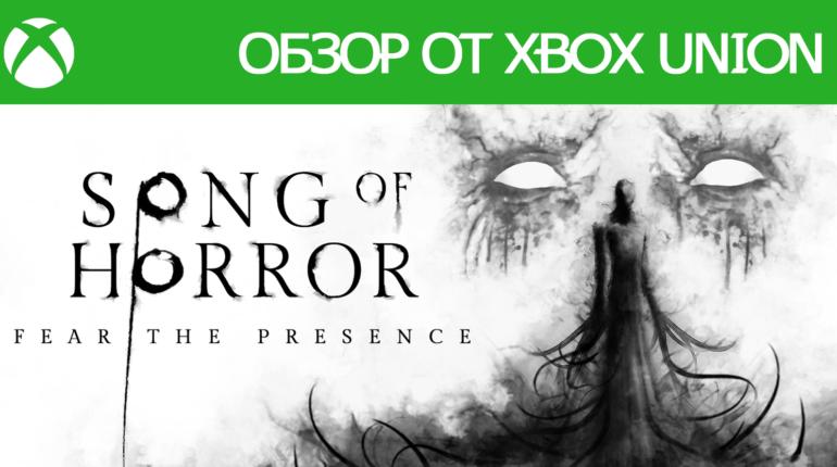 Обзор Song of Horror