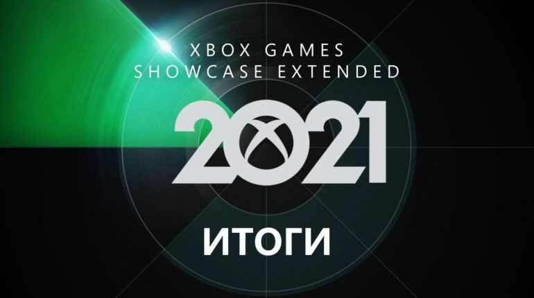 Xbox Games Showcase 2021 Extended
