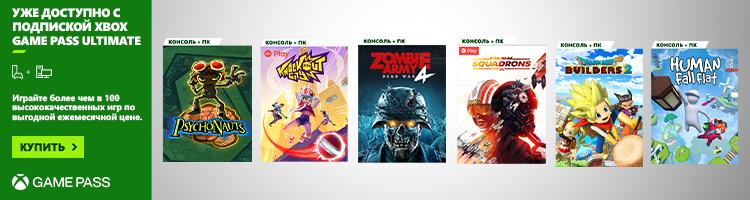 Первая часть игр июля для Xbox Game Pass 2021