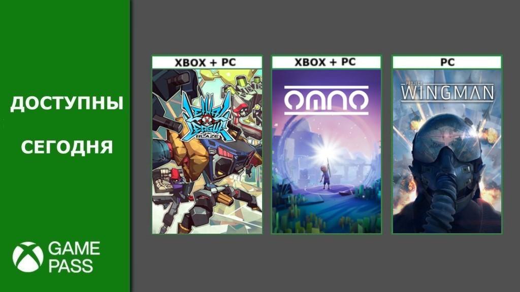 Xbox Game Pass июль 2021 2