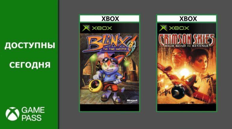 Xbox Game Pass июль 2021