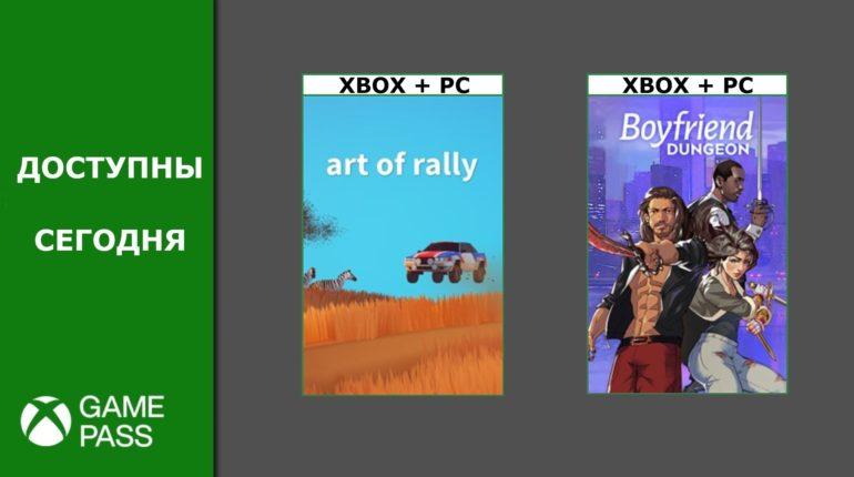 Xbox Game Pass 2021 август 1