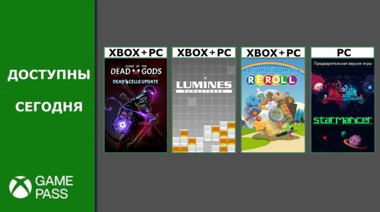 Xbox Game Pass 2021 Август - 1