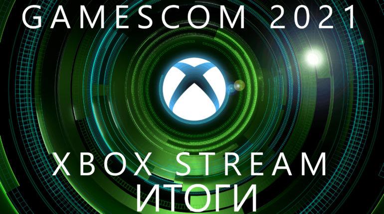 Xbox Gamescom 2021 итоги