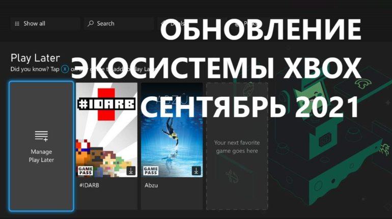 Обновление системы Xbox Сентябрь 2021