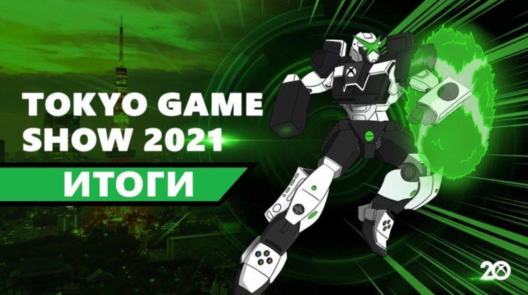 Tokyo Game Show 2021