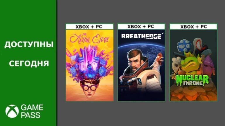 Xbox Game Pass Сентябрь 2021 - 1
