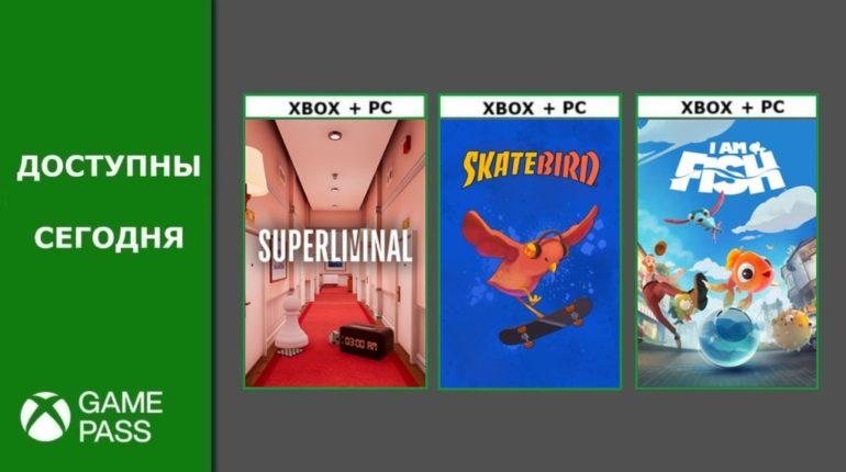 Xbox Game Pass 2021 сентябрь - 2
