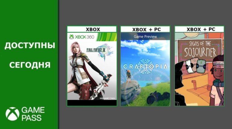 Xbox Game Pass Сентябрь 2021