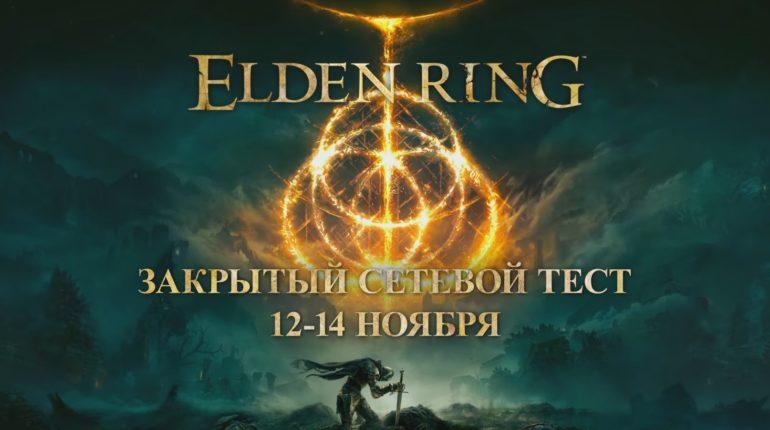Elden Ring Beta
