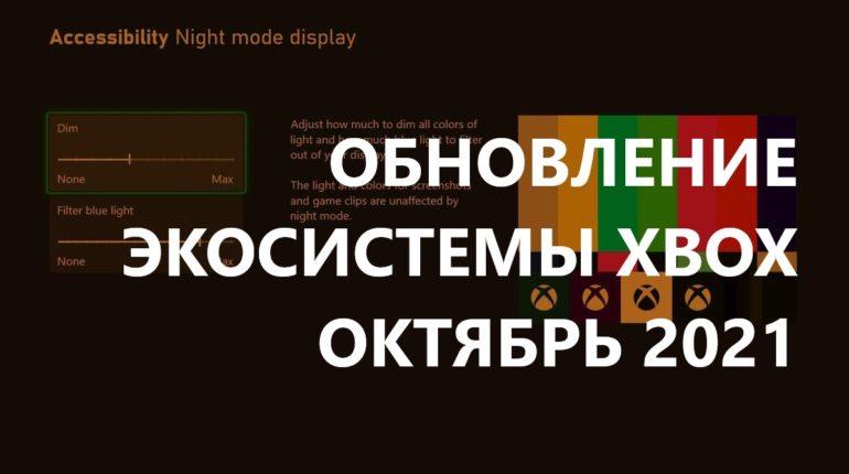 Обновление системы Xbox