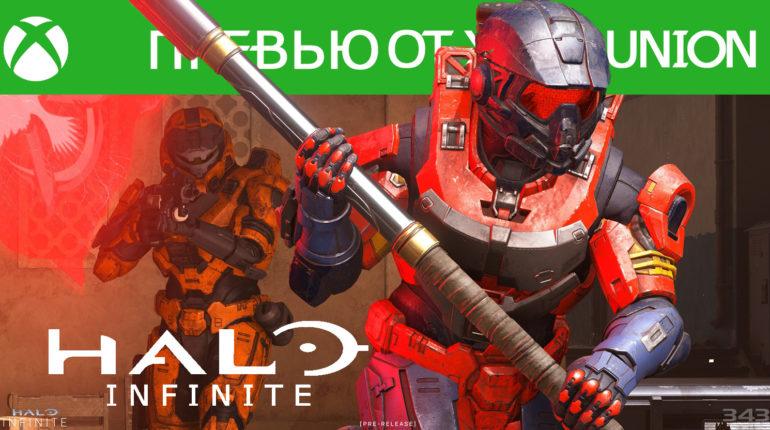 Превью Halo Infinite