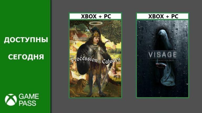 Xbox Game Pass 2021 Октябрь - 1