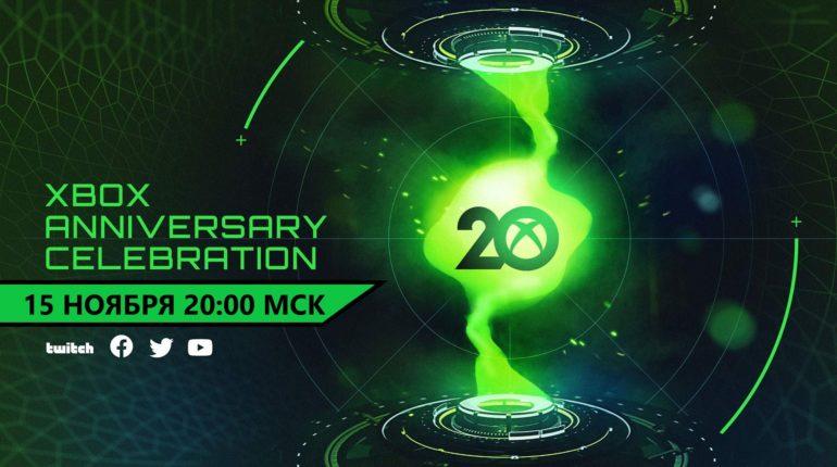 20-летие Xbox